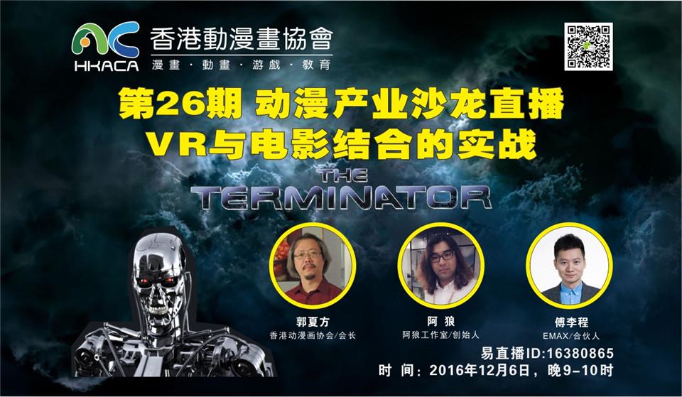 VR與電影結合的實踐
