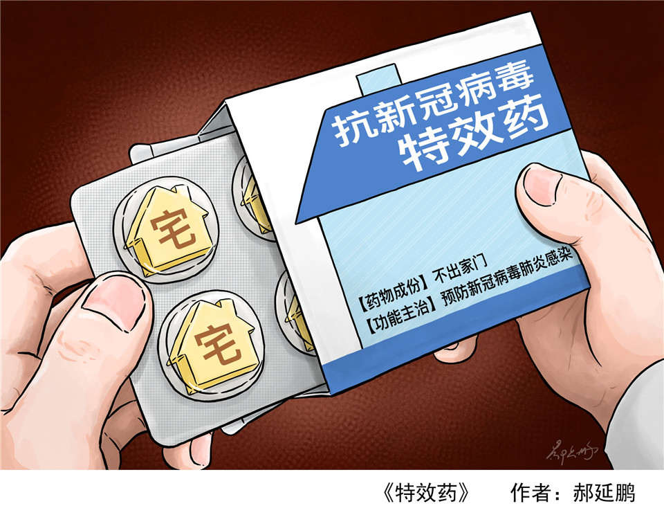 """""""抗擊疫情,眾志成城""""—漫畫聯展"""